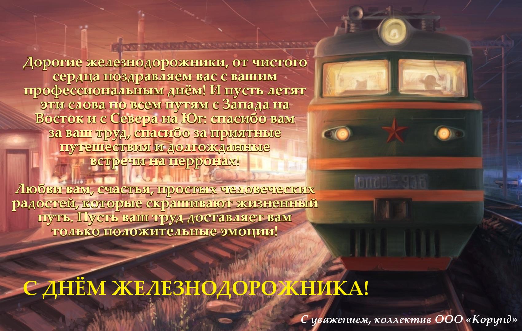 Прикольные поздравления с днем железнодорожника в прозе